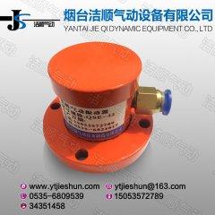 QSE型氣動振動器