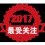 2017年度最受關注產品
